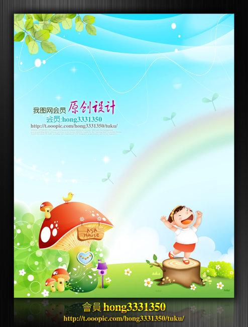 > 学校校园教育幼儿园展板 韩国卡通儿童背景  卡通展板 韩国素材