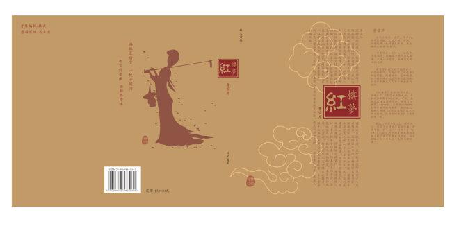 【cdr】红楼梦书籍装帧封面