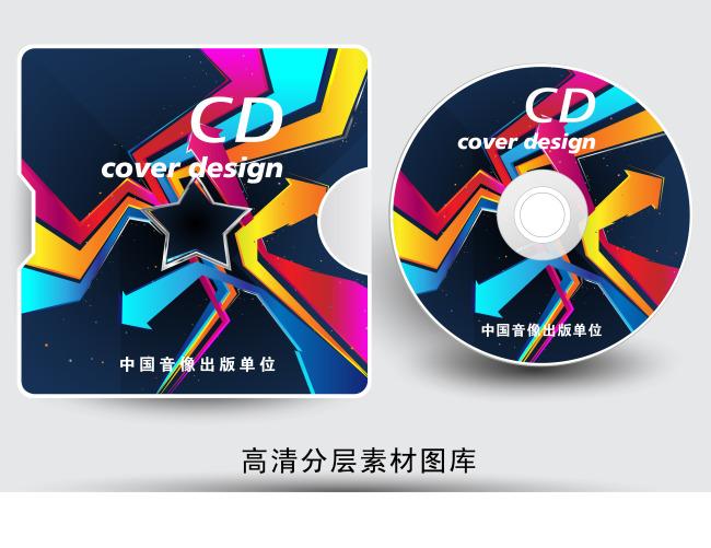 cd光盘设计素材_【AI】时尚高档流行CD音乐光盘设计_图片编号:wli10598053_光盘设计 ...