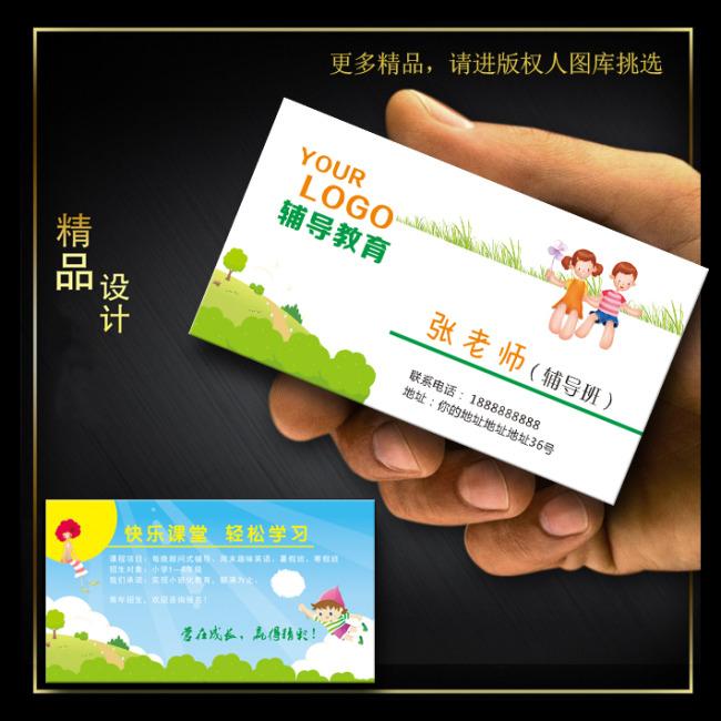 培训班名片 英语培训名片 外语培训名片 卡通名片 小学生名片 儿童节图片