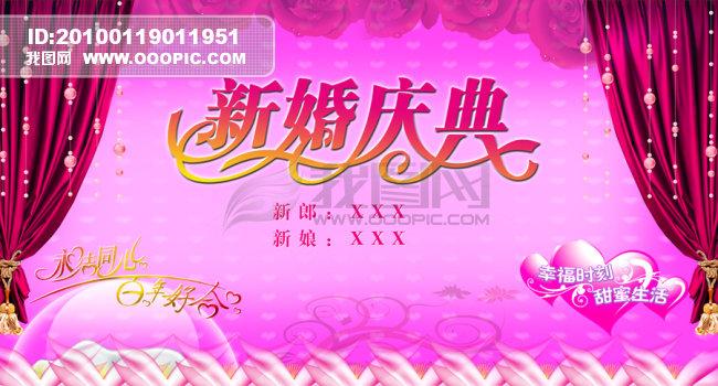 【psd】新婚庆典背景 喜庆婚礼舞台背景_图片编号:wli
