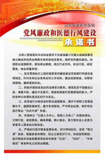 【psd】党建psd展板模板背景素材党风廉正承诺书
