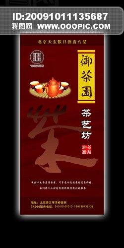 主页 原创专区 海报设计|宣传广告设计 宣传单|彩页|dm > 棋牌室茶艺