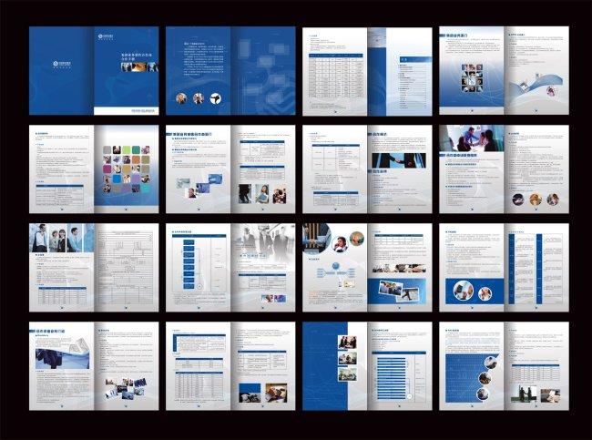 封面设计模板 公司 模版 意境 简洁 精致 品位 设计 时尚 产品画册