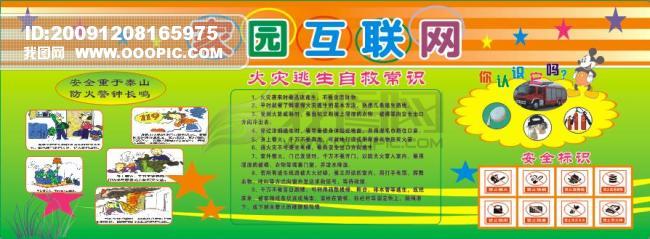 【cdr】幼儿园安全知识家园互联网