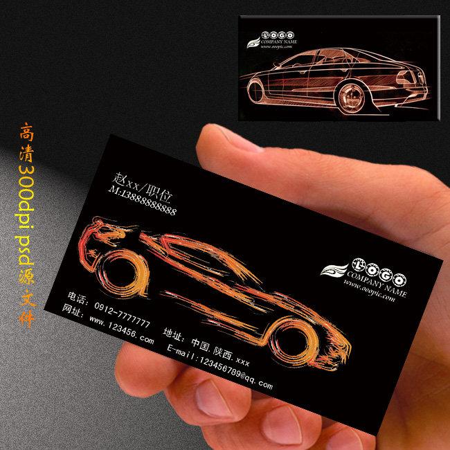 运输名片背景_【PSD】汽车名片设计_图片编号:wli10349868_汽车运输名片_名片模板 ...