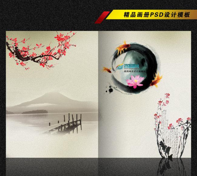 【psd】大气中国风封面设计模板