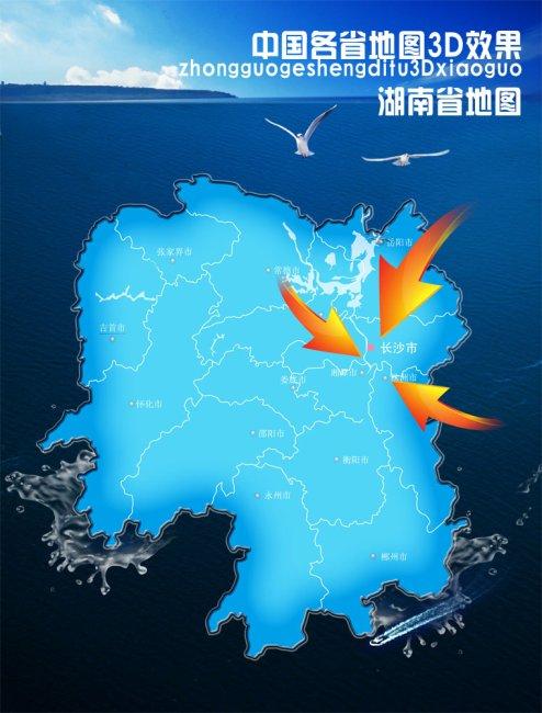 其他模板 > 湖南地图 高清分层文件  关键词: 湖南地图 湖南省地图 公