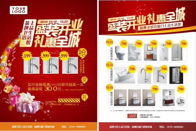 主页 原创专区 海报设计|宣传广告设计 宣传单|彩页|dm > 商场开业
