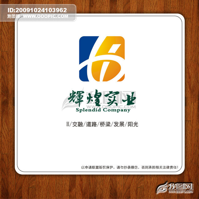 【cdr】集团标志设计_图片编号:wli717526_房产物业