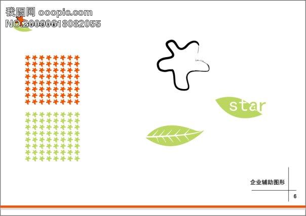 vi辅助图形设计_【ai】星星旅行社vi设计-企业辅助图形