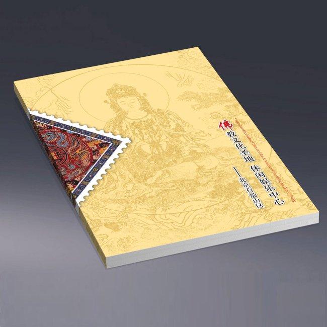 【psd】旅游 佛教 画册 书籍 封面 设计