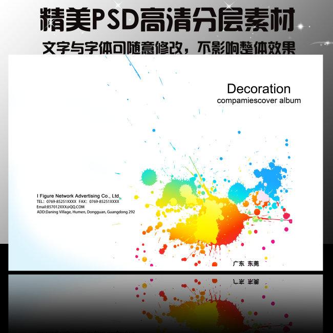 主页 原创专区 画册设计|版式|菜谱模板 产品画册(封面) > 绚彩简洁