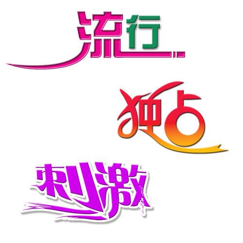 艺术形象字 形象 五颜六色 五光十色 色彩斑斓 色彩缤纷 可爱艺术字