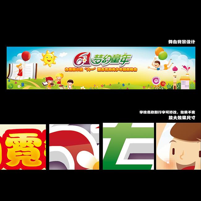 【psd】庆六一儿童节晚会舞台背景设计
