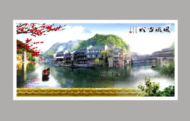 【psd】山水风景画(凤凰古城)