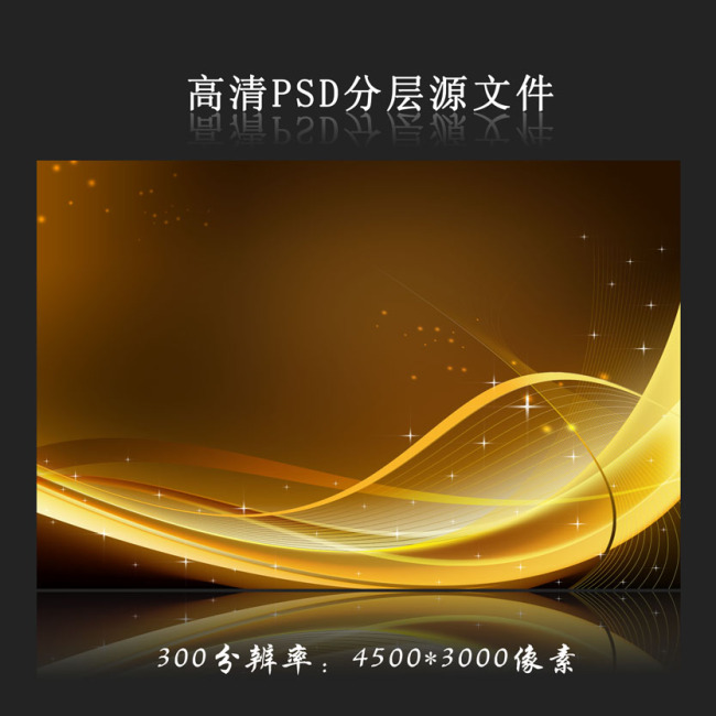 【psd】古典时尚大气金色海报背景设计psd模板
