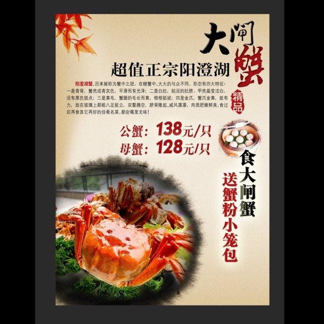 【psd】大闸蟹广告 大闸蟹宣传单_图片编号:wli_海报