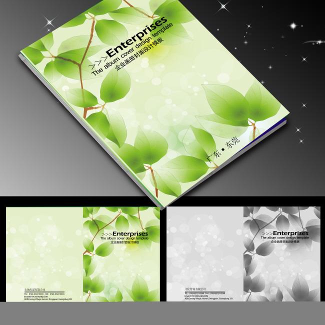 【psd】绿色清新自然画册封面设计