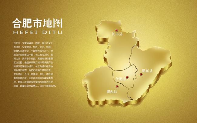 合肥市地图 安徽省会地图 合肥市县 肥西县 肥东县 长丰县 金色 立体