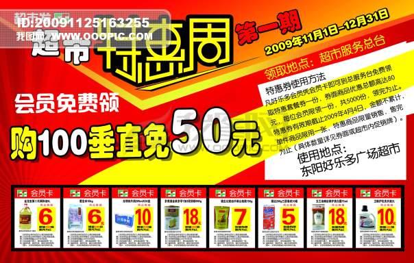 【psd】超市特惠周海报