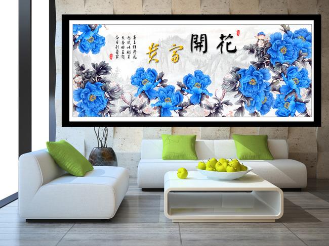 【tif分层】花开富贵蓝牡丹山水风景画