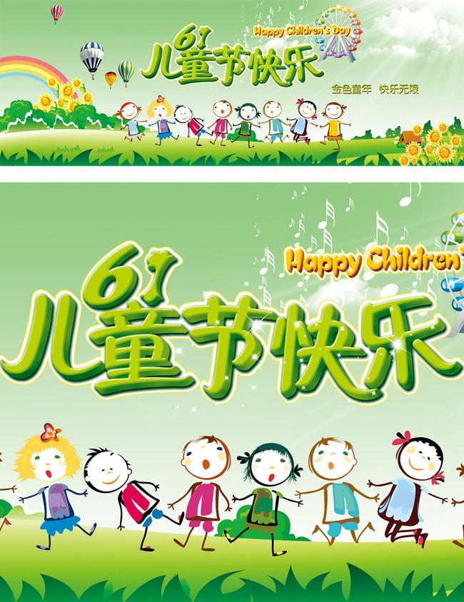 【psd】六一儿童节活动海报促销广告图主题高清大图