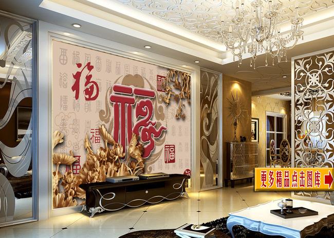 【psd】3d立体木雕浮雕福字喜庆客厅电视背景墙