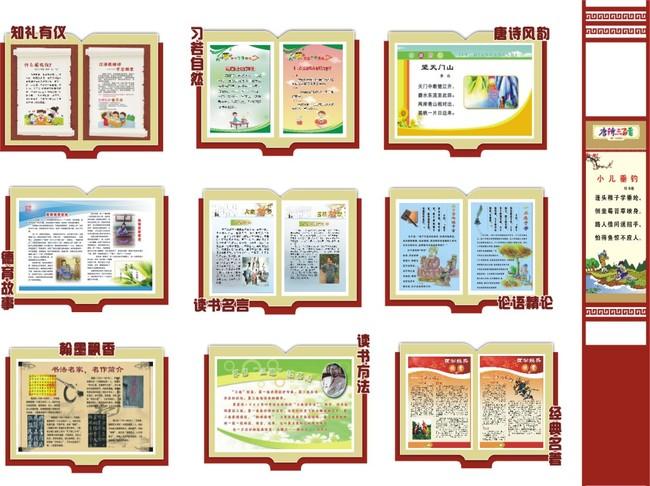 主页 原创专区 展板设计模板|x展架 学校展板设计 > 文化展板书型展板