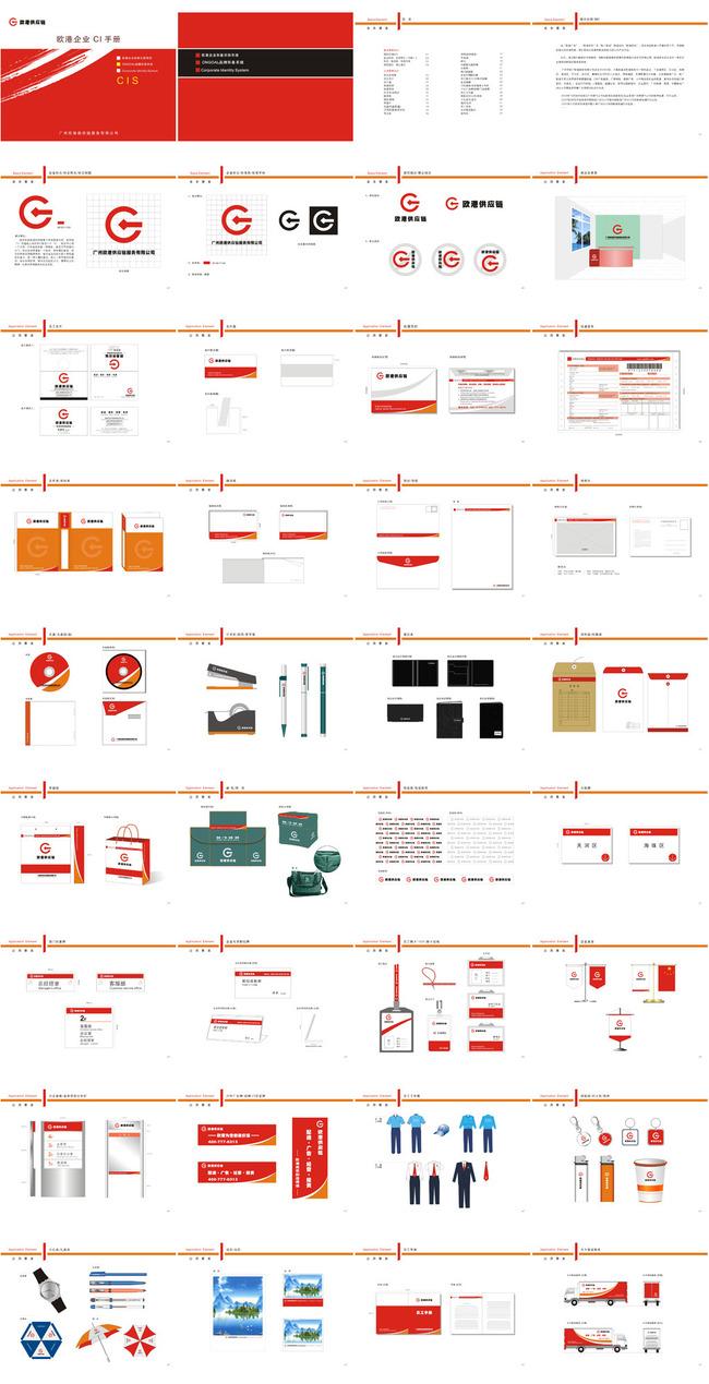 ci设计vi设计企业形象