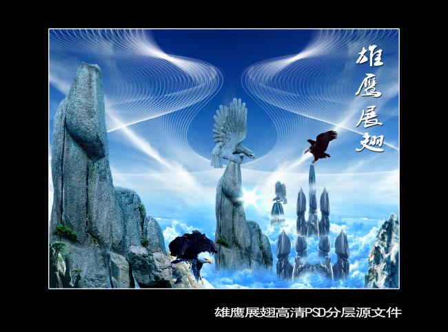 蓝色雄鹰展翅海报背景高清图psd分层
