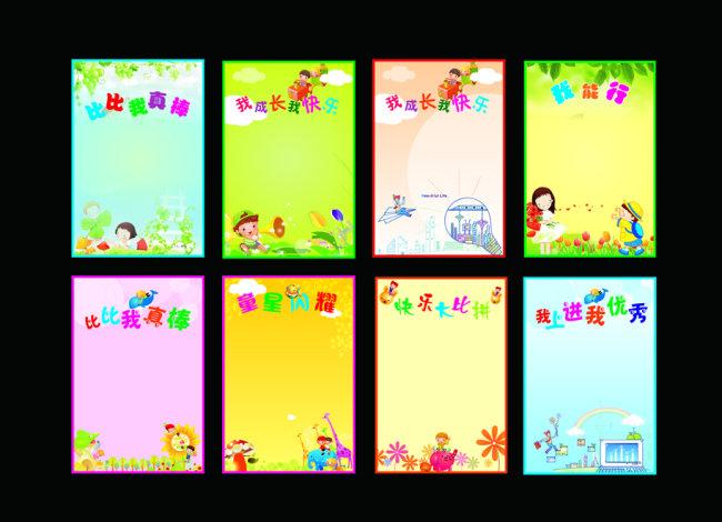 关键词:班级风采 校园 学校 模板 展板 展示 精彩 花边 边框 底图 彩虹 向日葵 小学 小学展板 小学宣传栏 小学生手抄报图片 幼儿园 幼儿园素材 幼儿园卡通 幼儿园展板模板 幼儿园卡通宣传栏 幼儿园海报 幼儿园展板 幼儿园背景 儿童 卡通班级园地 儿童 光荣榜 我最棒 我快乐 童星闪耀 班级信息栏 教室布置 成绩单 展板 展板模板 展板背景 展板设计 展板素材 展板设计模板 展板底图 展板底纹 展板背景图 展板设计图 海报 海报素材 海报设计 海报模板 海报背景 卡通背景 背景设计 童趣 童真 快
