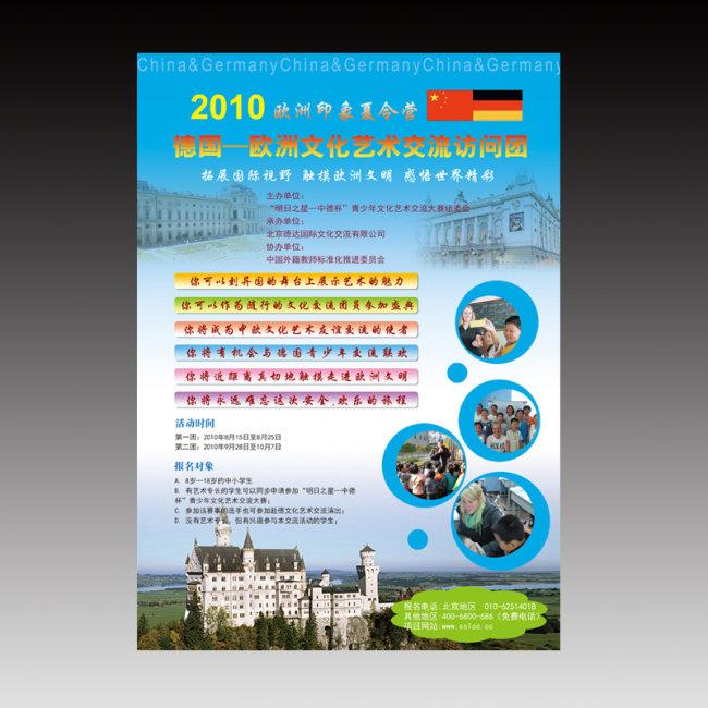 【psd】旅游文化类宣传海报