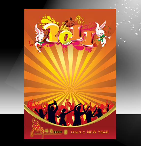 活动 炫彩 礼物 吉祥物 a4 a3 红色 喜庆 说明:2011新年元旦dm素材