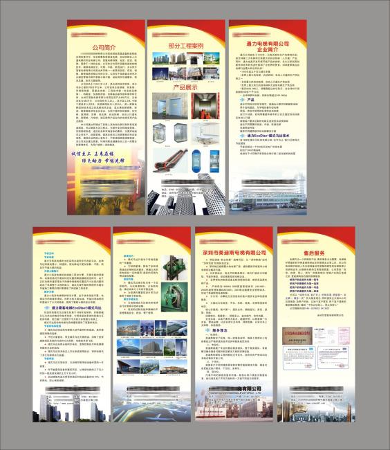 产品介绍 色彩渐变 电梯素材 说明:企业 公司展板 展架易拉宝设计模板