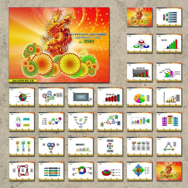 节日民俗传统PPT模板下载