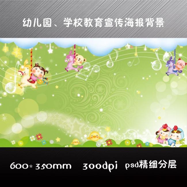 关键词: 幼儿园 学校 教育 宣传 海报 背景 绿色 卡通 儿童 孩子