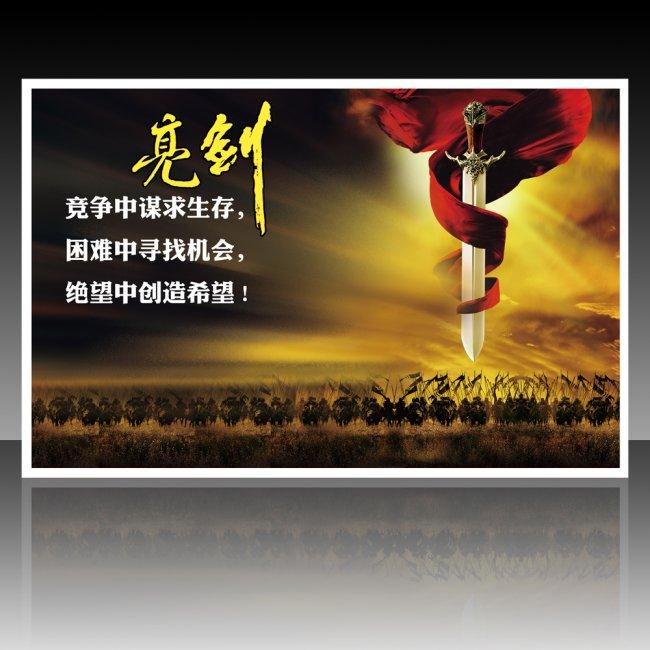 亮剑精神企业文化展板设计 宝剑丝绸展板设计 宝剑战争展板设计 剑气
