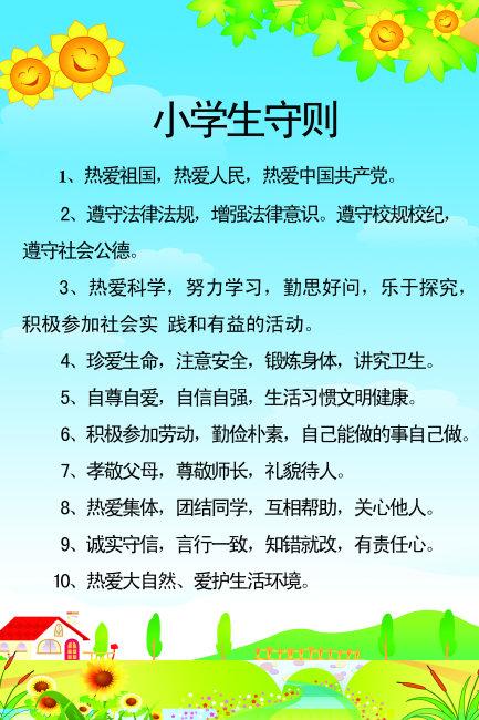 新小学生守则9条歌_【psd】小学生守则
