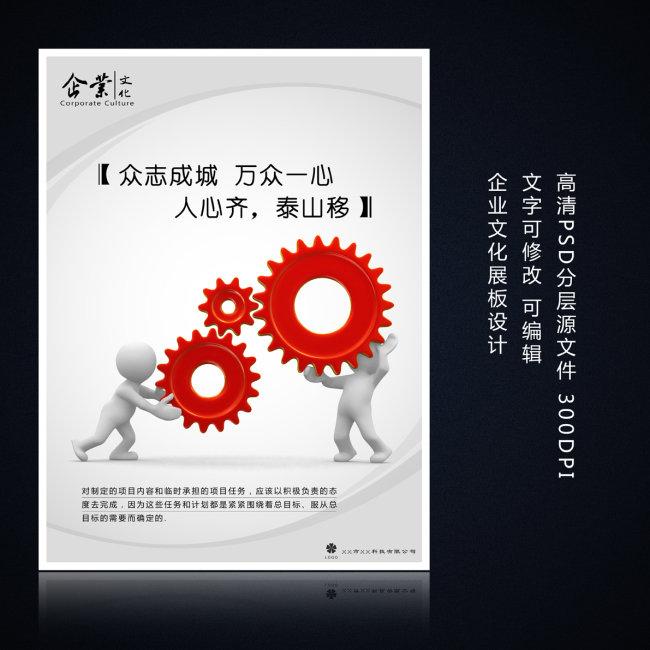 【psd】公司理念 企业文化展板海报psd设计模板