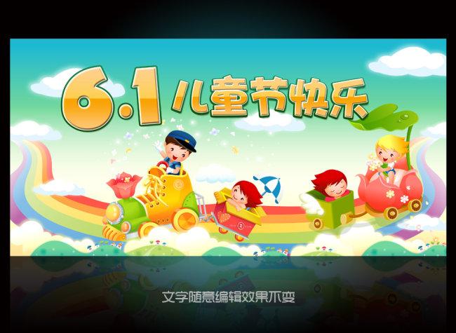 【psd】六一儿童节快乐展板_图片编号:wli10574990_节