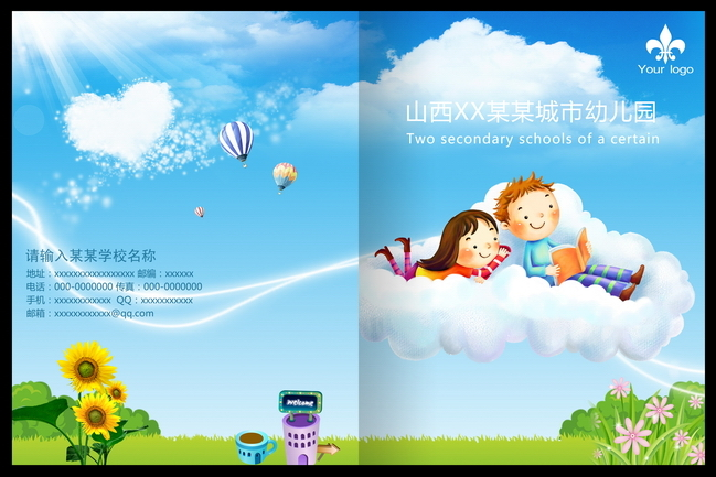 画册设计|版式|菜谱模板 教育画册设计(封面) > 卡通儿童幼儿园学校