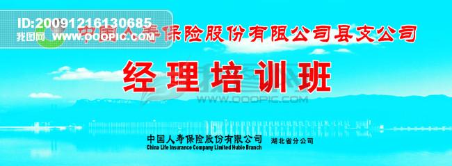 【cdr】中国人寿背景墙图片
