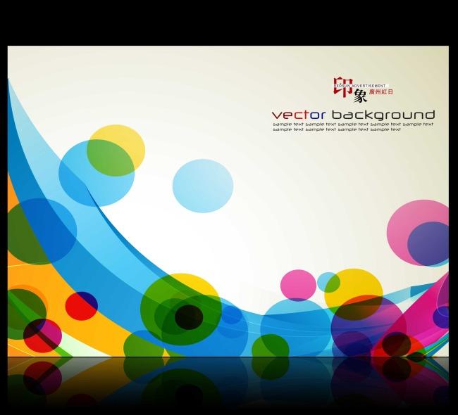 海报背景图(半成品) > 炫彩动感高档商务科技海报设计模板  关键词