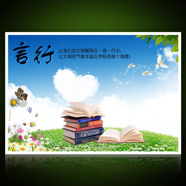 学校教室海报 学校文明礼仪宣传栏 校园文明守则 学校标语 图书馆海报