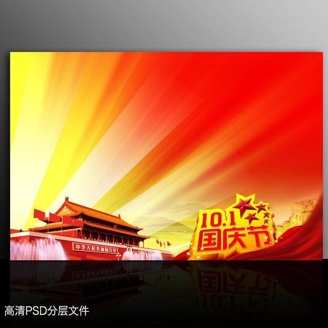 【psd】国庆节海报背景psd模版下载
