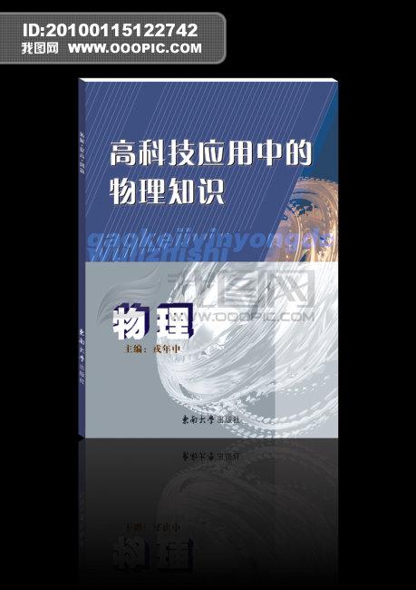 【tif分层】书籍封面设计模板-教育辅导图片