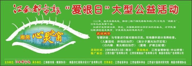 公益海报 形象 形象广告 字体设计 艺术字 眼 说明:擦亮心灵之窗