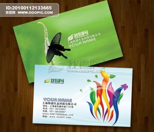 【psd】绿色环保名片设计模板下载