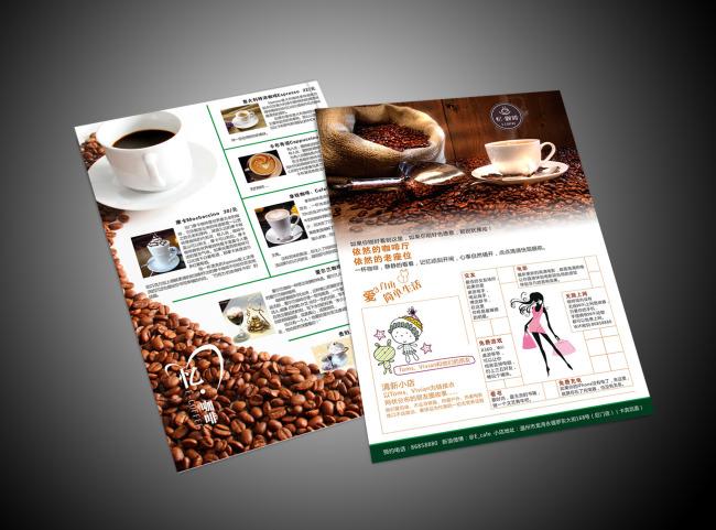 主页 原创专区 海报设计|宣传广告设计 宣传单|彩页|dm > 咖啡厅dm单